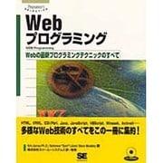 Webプログラミング―Webの最新プログラミングテクニックのすべて(Programmer's SELECTION) [単行本]