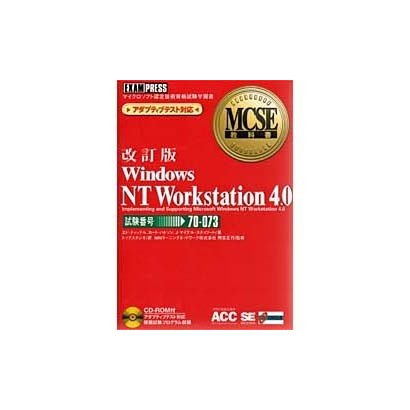 NT Workstation4.0 [単行本]