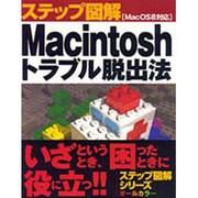 ステップ図解 Macintoshトラブル脱出法―Mac OS8対応 [単行本]