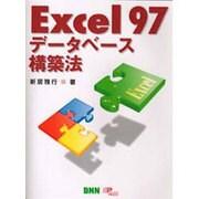 Excel97 データベース構築法 [単行本]