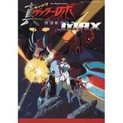 真ゲッターロボ世界最後の日MAX(Sony Magazines Deluxe AX MOOK) [ムックその他]