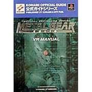 メタルギア・ソリッド・インテグラルVRマニュアル(KONAMI OFFICIAL GUIDE公式ガイドシリーズ) [単行本]