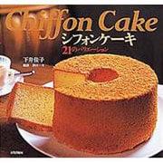 シフォンケーキ―21のバリエーション [単行本]