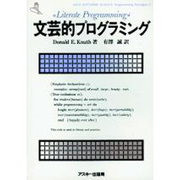 文芸的プログラミング(ASCII SOFTWARE SCIENCE Programming Paradigm〈3〉) [単行本]