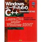 WindowsユーザーのためのC++―Windows95/NT対応 [単行本]