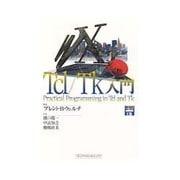 Tcl・Tk入門 [単行本]