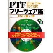 PTFフリーウェア集 UNIX版〈4-2号〉 [単行本]