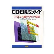 CDE構成ガイド―UNIX共通デスクトップ環境 [単行本]
