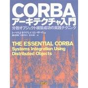 CORBAアーキテクチャ入門―分散オブジェクト構築成功の実践テクニック [単行本]