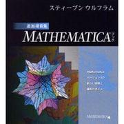 Mathematicaブック追加項目集 [単行本]