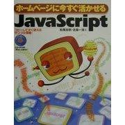 ホームページに今すぐ活かせるJavaScript [単行本]