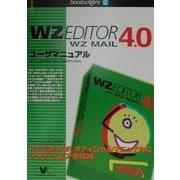 WZ Editor4.0 with WZ MAILユーザマニュアル(bookwareシリーズ〈Vol.2〉) [単行本]