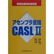 アセンブラ言語CASL2―情報処理技術者試験 [単行本]