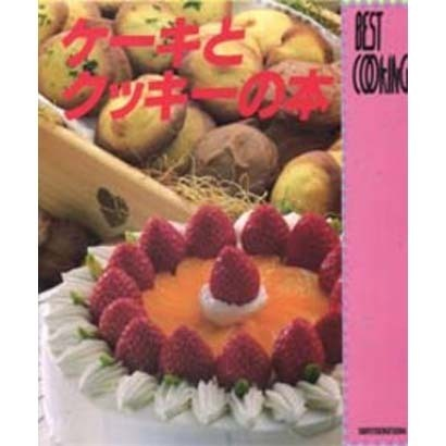 ケーキとクッキーの本(BEST COOKING) [単行本]
