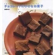チョコレートの小さなお菓子 [単行本]
