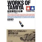 田宮模型の仕事―木製モデルからミニ四駆まで [単行本]