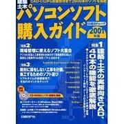 建築・土木パソコンソフト購入ガイド 2001年版(日経BPムック) [ムックその他]