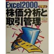 Excel2000で学ぶ株価分析と取引管理 [単行本]