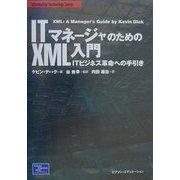 ITマネージャのためのXML入門―ITビジネス革命への手引き [単行本]