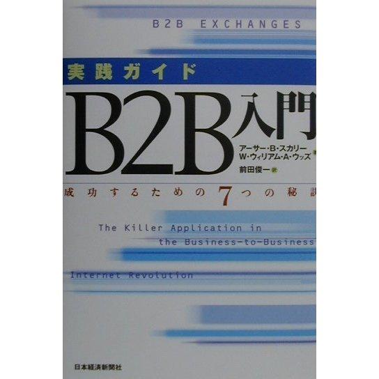 実践ガイド B2B入門―成功するための7つの秘訣 [単行本]