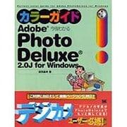 今夜わかるAdobe PhotoDeluxe2.0J for Windowsカラーガイド [単行本]