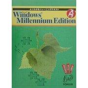 Microsoft Windows Millennium Edition入門―よくわかるトレーニングテキスト [全集叢書]