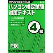 パソコン検定試験対策テキスト4級 [単行本]