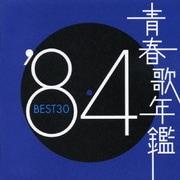 青春歌年鑑 '84 BEST30