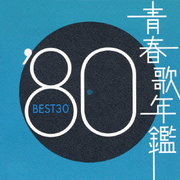 青春歌年鑑'80 BEST30