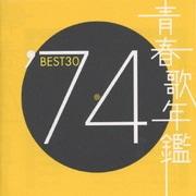 青春歌年鑑BEST30 ′74