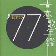 青春歌年鑑BEST30 ′77
