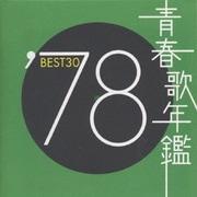 青春歌年鑑BEST30 ′78