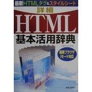 詳細HTML基本活用事典―最新ブラウザiモード対応 最新HTMLタグ&スタイルシート [単行本]