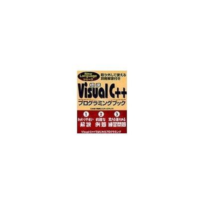 標準Visual C++プログラミングブック(New Languageシリーズ) [単行本]
