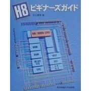 H8ビギナーズガイド [単行本]
