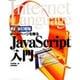 ホームページを飾るJavaScript入門 改訂新版 (Internet Language〈2〉) [単行本]