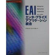 EAI―エンタープライズアプリケーション統合(Information Technology Series) [単行本]