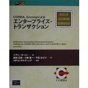 CORBA、Encinaによるエンタープライズ・トランザクション(Object Technology Series〈12〉) [単行本]
