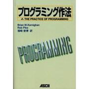 プログラミング作法 [単行本]