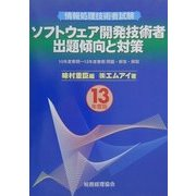 情報処理技術者試験 ソフトウェア開発技術者出題傾向と対策〈13年度版〉 [単行本]