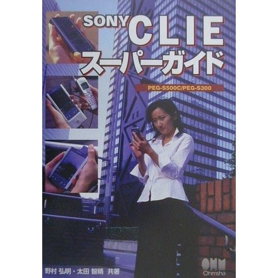 SONY CLIEスーパーガイド―PEG-S500C/PEG-S300 [単行本]