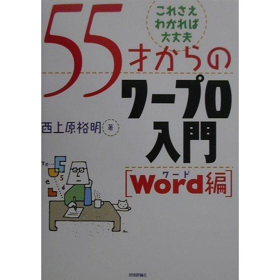 55才からのワープロ入門 Word編 [単行本]