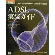 ADSL実装ガイド―既存のメタリック回線を利用した広帯域アクセス回線技術(NETWORK TECHNOLOGY SERIES) [単行本]