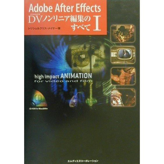 Adobe After Effects DVノンリニア編集のすべて〈1〉 [単行本]