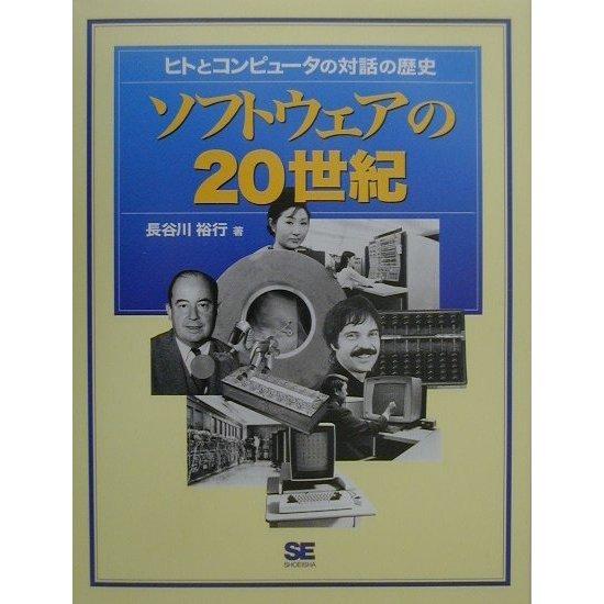 ソフトウェアの20世紀―ヒトとコンピュータの対話の歴史 [単行本]