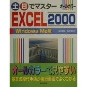 土・日でマスター EXCEL2000 WindowsMe版(土日でマスターシリーズ) [単行本]