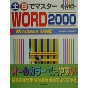 土・日でマスター WORD2000 WindowsMe版(土日でマスターシリーズ) [単行本]