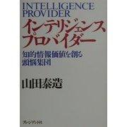 インテリジェンスプロバイダー―知的情報価値を創る頭脳集団 [単行本]