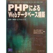PHPによるWebデータベース構築 [単行本]