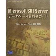 Microsoft SQL Serverデータベース管理者ガイド [単行本]